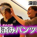 しみけん、深田えいみちゃんと共演NGになりました。
